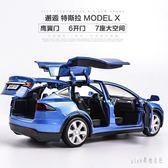特斯拉跑車合金車模兒童玩具1:32聲光回力汽車模型仿真男孩小汽車 js18179『Pink領袖衣社』