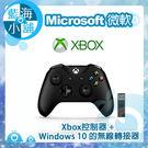 Microsoft 微軟 Xbox控制器 + 適用於 Windows 10 的無線轉接器