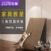 貓抓板磨爪器大號瓦楞紙貓爪板貓咪玩具貓爬板貓磨抓板立式貓抓板   俏女孩