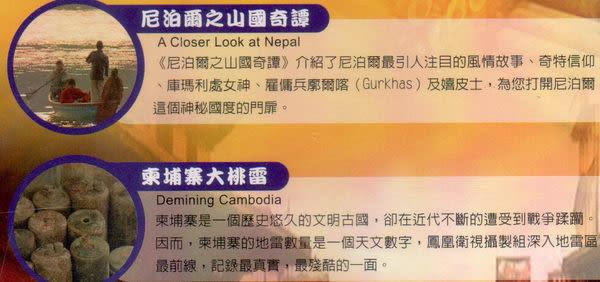中國鄰邦大掃瞄 第一集 雙DVD(購潮8)