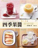 (二手書)四季果醬