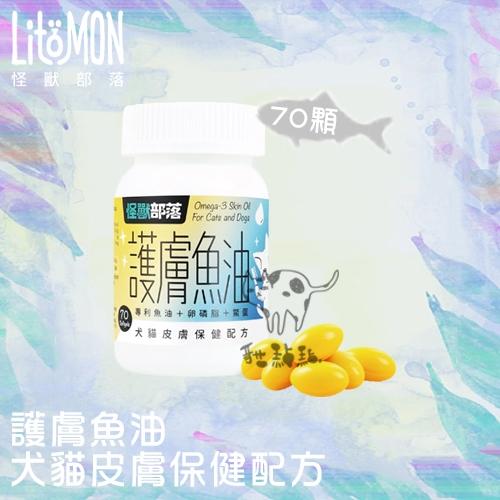 LitoMon怪獸部落[寵物保健品,護膚魚油皮膚保健配方,70顆]