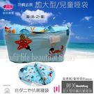 ZOO系列『海洋之星』 *╮☆日本防瞞抗菌/美國棉/兒童專用↗加大型兩用被睡袋⊙4.5*5尺