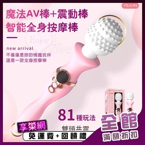 自慰棒 按摩器 買就送潤滑液 情趣商品 Magic wand 魔法AV棒 智能震動全身雙頭液晶按摩棒 保固6個月