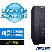 【南紡購物中心】ASUS 華碩 Q270 SFF 小型商用電腦(i5-6400/8G/256G SSD+1TB/Win7 Pro/三年保固)