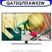 回函贈《結帳打9折》三星【QA75Q70TAWXZW】75吋QLED 4K電視