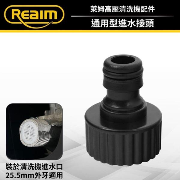 LOXIN 萊姆高壓清洗機 進水管配件 進水接頭【SL1141】水管快束接頭-公 通用規格