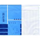 國中科作業簿 直格 NO.18101 x 100本入