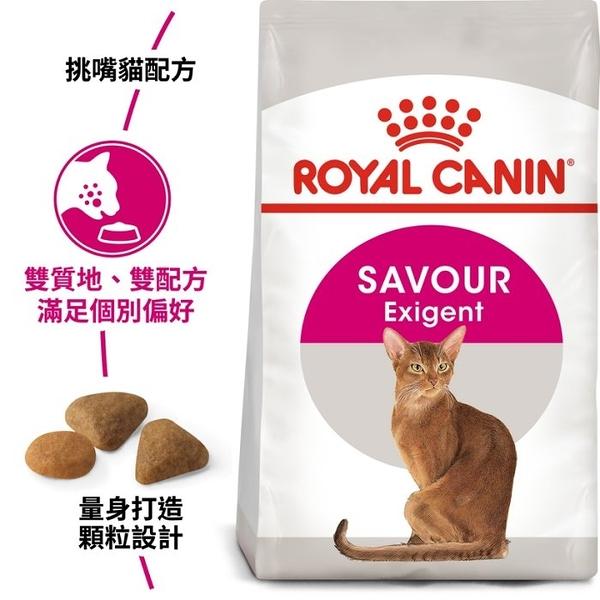 『寵喵樂旗艦店』法國皇家E35 極度挑嘴貓專用飼料2公斤