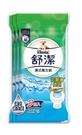 舒潔 濕式衛生紙 10抽*3包