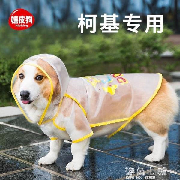 柯基雨衣護肚子狗狗雨天衣服四腳防水寵物小型中型犬全包肚兜雨披 聖誕節全館免運