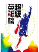 (二手書)超級英雄榜