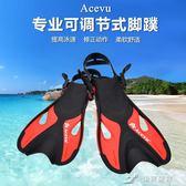 可調節式短腳蹼成人兒童訓練蛙鞋游泳潛水浮潛自由泳鴨蹼 樂芙美鞋 YXS