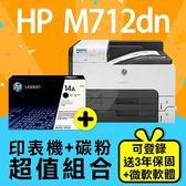 【印表機+碳粉延長保固組】HP LaserJet M712dn A3黑白雙面網路雷射印表機+CF214A 原廠黑色碳粉匣