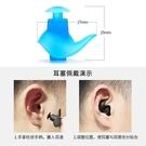 耳塞 耳塞防水專業洗澡防耳塞兒童成人硅膠耳塞鼻夾套裝 星河光年
