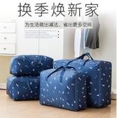 收納袋牛津布裝棉被子的收納袋子大號防潮衣服行李打包搬家整理袋衣物袋JD特賣