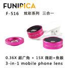 [機殼喵喵] Funipica F516 三合一 手機鏡頭 0.36X 廣角鏡 15x 微距鏡頭 198度魚眼鏡 補光 美肌 自拍神器