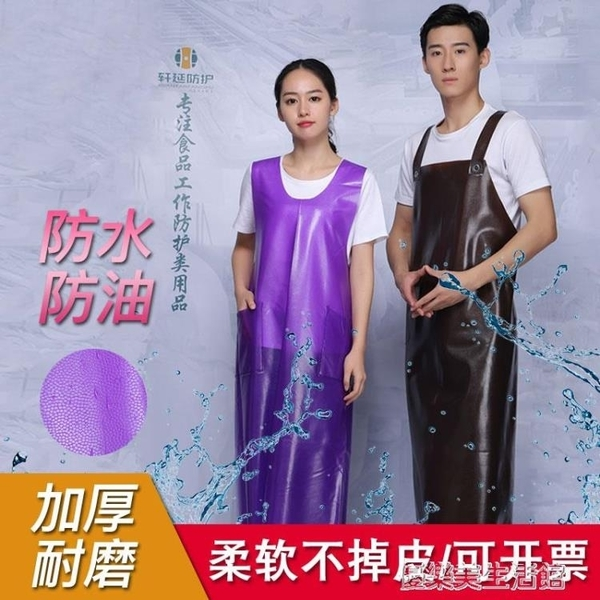 加厚背心式防水圍裙長款男女廚房水產工作服牛筋耐酸堿防油皮圍腰 【優樂美】