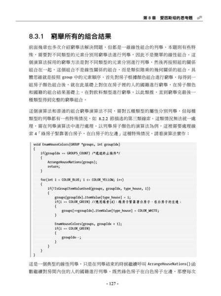 演算法的樂趣:23個程式設計必學主題與應用實例