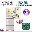 【新莊信源】407公升【日立 HITACHI】五門變頻電冰箱 『一級能效』RS42NJ(右開)