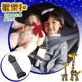 歡樂扣 車用兒童安全帶調整固定器(1入)三色可選 汽車安全座椅【DouMyGo汽車百貨精品】
