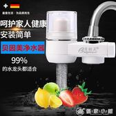 凈水器家用直飲廚房水龍頭前置自來水龍頭凈化過濾器凈水機 優家小鋪