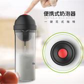全自動牛奶打泡器咖啡打奶器 咖啡奶泡機 電動家用打奶泡器打奶機    遇見生活