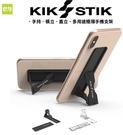 KIK Stik 多用途超薄手機支架 買一送一