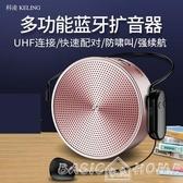 擴音器擴音機教師老師用教學用器上課寶用的無線耳麥小蜜蜂小型麥克風揚 智慧e家