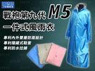 [中壢安信] 天德牌 第九代 戰袍 M5...