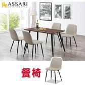 ASSARI-瑪希餐椅(寬45x高85cm)