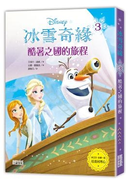 冰雪奇緣3:酷暑之國的旅程