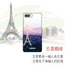 [Y12s 軟殼] Sugar 糖果 Y12s手機殼 外殼 保護套 巴黎鐵塔