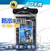 雙扣鎖高規格手機防水袋  防水 手機套 手機袋 防雨 水下自拍 攝影相機 潛水 浮潛 游泳【4G手機】