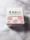 夢素肌EX 粉嫩白保濕乳-櫻花限定版  公司正貨盒裝/效期202211 【淨妍美肌】
