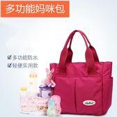 媽咪包 輕便手提媽咪包小號便攜式奶粉奶瓶收納袋外出包【韓國時尚週】