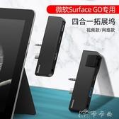 微軟SurfaceGO拓展塢Suface GO專用配件平板電腦二合一 卡卡西
