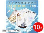 【依洛嘉】珍珠玻尿酸潤澤眼膜(10入)  高效鎖水 抗老化 細緻透亮 ELG-51005-X10