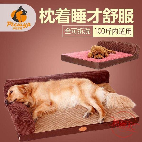 狗狗床墊子拉布拉多中型大型犬泰迪狗窩耐咬寵物用品睡墊金毛夏天【八五折限時免運直出】