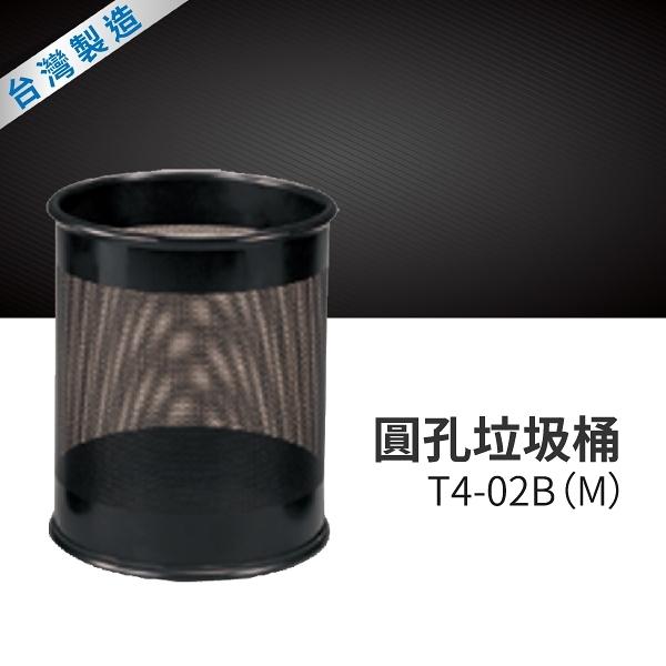 圓孔垃圾桶(中)T4-02B(M) 垃圾桶總匯 資源回收桶 垃圾桶 清潔車 廚餘桶 回收桶