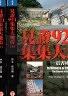 二手書R2YB 2000年初版《見證921集集大地震 上+下 共2本》林呈 麥格