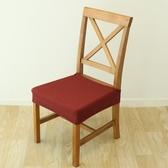 家用超彈力椅子套背式椅子坐面套純色防水防油防污坐面套餐椅套【週年慶免運八折】