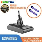 【領卷現折200 再贈濾網X2】ANewPow Dyson V7 V8系列 副廠電池DC8230 dyson電池 一年保固
