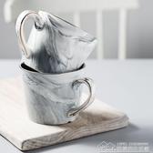 創意北歐風丹麥陶瓷馬克杯大理石杯子喝水杯高檔咖啡杯INS風杯子  居樂坊生活館