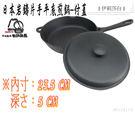 日本製鐵鍋付蓋-IWACHU--24cm...