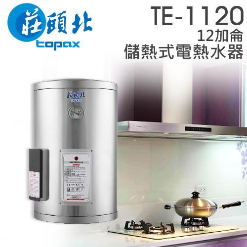 【有燈氏】莊頭北 儲熱式 12加侖 電熱水器 直掛 不鏽鋼 220V 6kW【TE-1120】