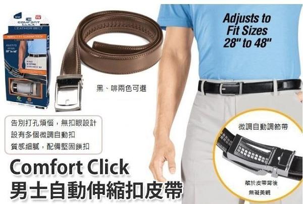 【男士自動伸縮扣皮帶】假針刺皮帶自動扣皮帶Comfort Click Belt男士專用 NF