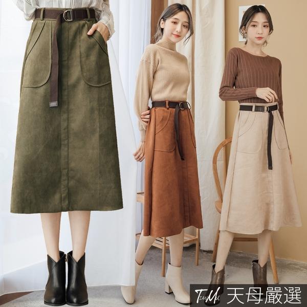 【天母嚴選】麂皮雙口袋A字半身裙附腰帶(共三色)