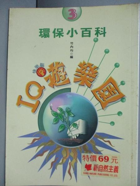 【書寶二手書T5/科學_GOV】IQ遊樂園(3)環保小百科_竹內均
