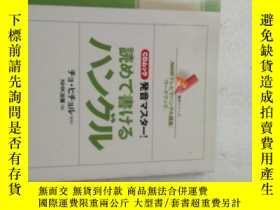 二手書博民逛書店罕見日文書1本(有光盤,是一本學習韓語的書)Y26212 出版2